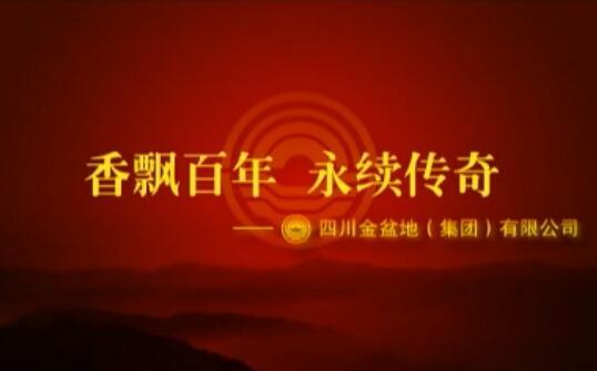 金盆地宣传片